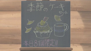 季節のケーキ