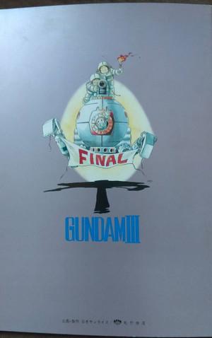 機動戦士ガンダム劇場版Ⅲのプログラム