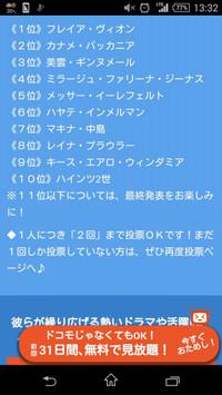【海外の反応】日本人によるマクロスΔキャラクター人気投票結果発表/フレイア・ヴィオン