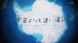 A Story that leads to the Antartica.(南極に至る物語)