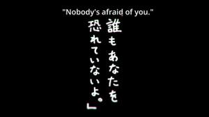 誰もあなたを恐れていないよ。