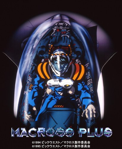 イサム・ダイソン Macross_plus_complete_bluray_box