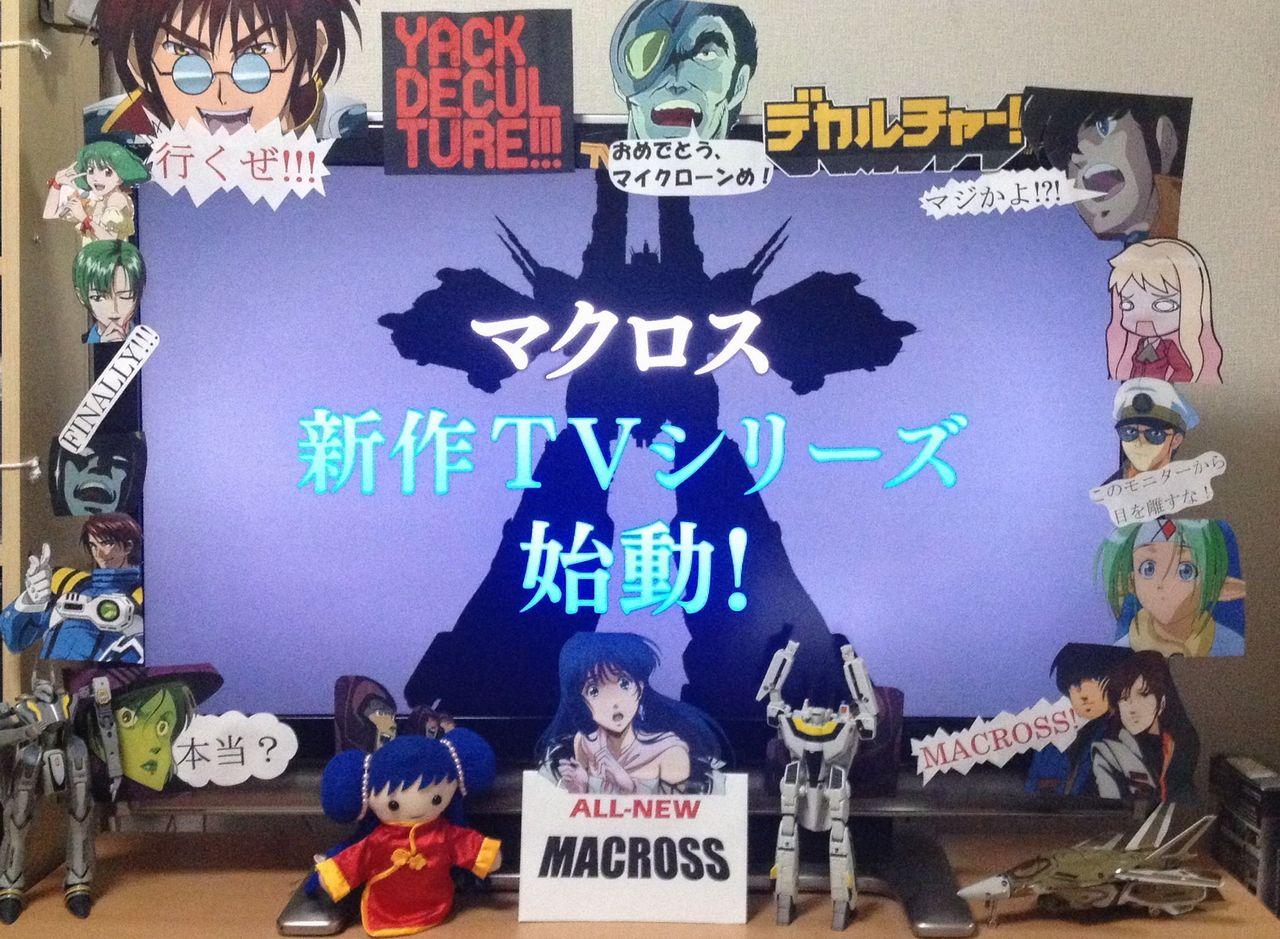 【海外の反応】マクロス 新作TVシリーズ始動!「アメリカでは放送されない?」