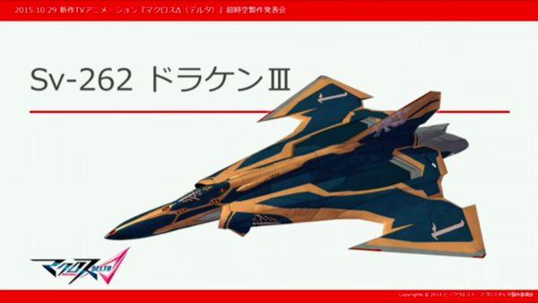 マクロスΔ(デルタ)Sv-262ドラケンⅢ