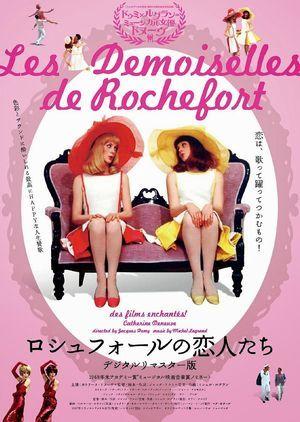 Les Demoiselles de Rochefort(ロシュフォールの恋人たち)
