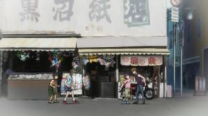 老舗のおもちゃ屋