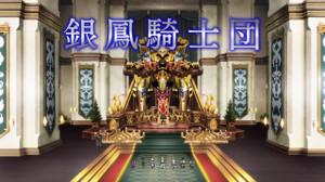 銀鳳騎士団