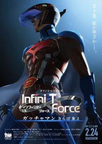 劇場版Infini-T Force/ガッチャマン さらば友よ 鷲尾健(わしお けん/科学忍者隊ガッチャマン/関智一)