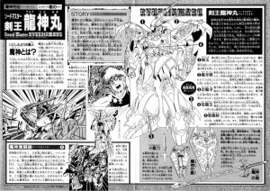 【海外の反応】平成を代表するおもしろカッコイイアニメ 魔神英雄伝ワタル(七魂の龍神丸)が2020年アニメ化決定!