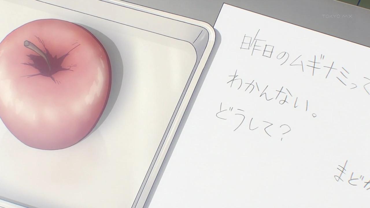 置手紙とリンゴ